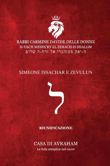 RIEDIFICAZIONE RIUNIFICAZIONE RESURREZIONE – 12 Lamed – Simeone Issachar Zevulun